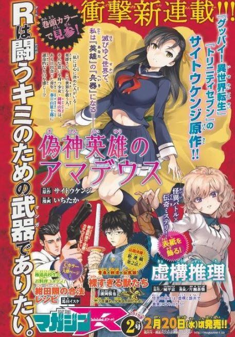 Gishin Eiyuu no Amadeus Tác giả của Trinity Seven lại tiếp tục cho ra mắt bộ truyện tranh mới vào tháng 2 năm sau