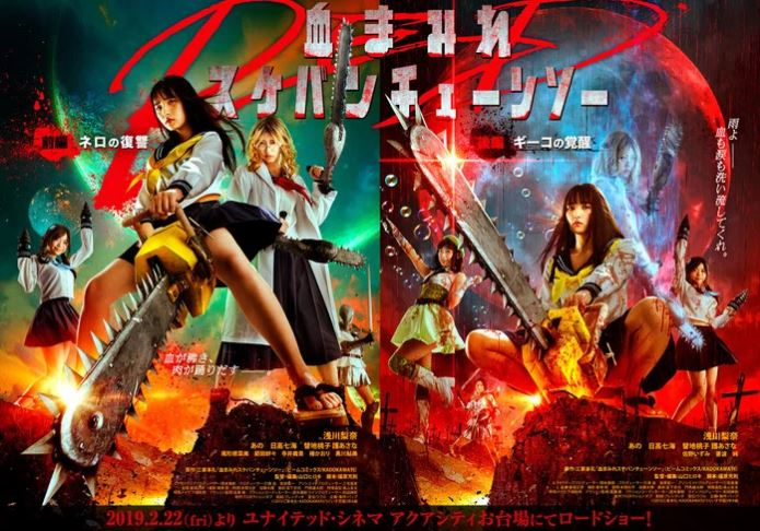 live action chimamire sukeban chainsaw red  Dự án live action Chimamire Sukeban Chainsaw Red sẽ bao gồm 2 phần