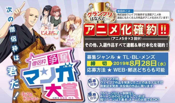 cuoc thi comicfesta nham tim ra hit manga 18 moi danh cho nguoi lon co cam ket chuyen the thanh anime Cuộc thi ComicFesta nhằm tìm ra Hit manga 18+ mới dành cho người lớn, có cam kết chuyển thể thành anime